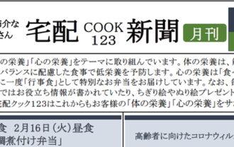 宅配COOK123新聞 2021年3月号