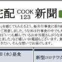 123新聞7月号
