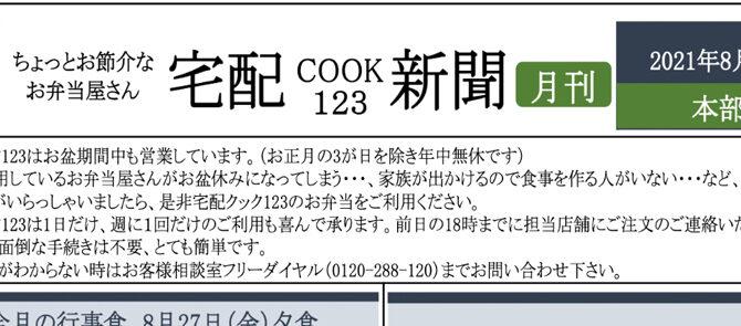 123新聞8月号